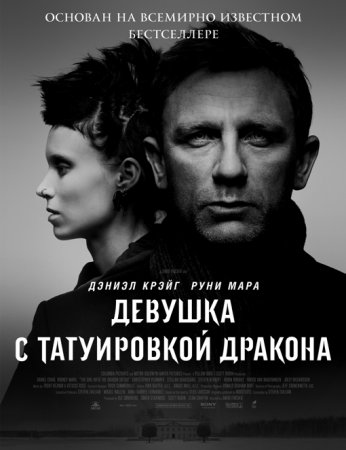 ������� � ����������� ������� / Girl with the Dragon Tattoo [2011]